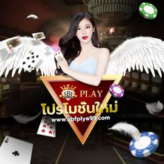 🐤แอด LINE: @SBFPLAY55🐤#royal1688 #casino #คาสิโน #เกมส์ยิงปลา #สล็อต #บาคาร่า #คาสิโนออนไลน์ #เล่นเกมส์ได้ตังค์ #เกมส์สล็อต #สล็อตออนไลน์ #เล่นเกมส์ได้เงิน #เกมส์ยิงปลา #slots #slotsbonus #สล็อตแจ็ตพอต #สมัครคาสิโนออนไลน์ #คาสิโนออนไลน์ #แทงบอลออนไลน์ #สล็อตjdb #สล็อตjdb168 #สล็อตPT #คาสิโน #คาสิโนออนไลน์ #บาคาร่า #สล็อต #slot #เครดิตฟรี #royal #ฟรี100 #ไม่ต้องฝาก #เกม #starbets #จีคลับ #ufa191 #gtr365bet #slot1688 #GClub #slotxo #sbo #sbobat #tsover #vegasrj #fun88 #baccarat #w88 Take Off Clothes, Baby Girl Birthday Cake, Crazy Celebrities, Netflix Gift Card, Italian Buffet, Funny Pictures Of Women, Sinigang, Laundry Room Wall Decor, Get Gift Cards
