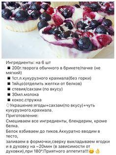 ПП-творожно-кокосовые мини-запеканки с ягодами
