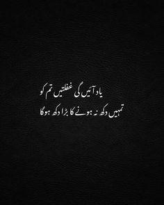 Soul Poetry, Poetry Quotes In Urdu, Best Urdu Poetry Images, Poetry Feelings, Love Poetry Urdu, Urdu Quotes, Fun Quotes, Qoutes, Poetry For Lovers