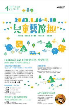 【 誠品書店 】中區04月電子報 Creative Poster Design, Creative Posters, Graphic Design Posters, Word Design, Layout Design, Typography Logo, Typography Design, Japanese Graphic Design, Poster Ads