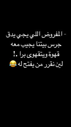 Crazy Funny Memes, Wtf Funny, Funny Texts, Funny Jokes, Arabic Jokes, Arabic Funny, Funny Arabic Quotes, Life Lesson Quotes, Life Quotes