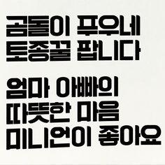 한글타이포학교 여름 워크숍에서..김민정.. #타이포학교 #이용제 #폰트 #한글디자인