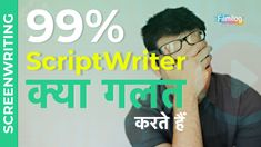 Screenplay Format, Screenwriters, We All Make Mistakes, Feature Film, Video Editing, Filmmaking, Fails, Script, Bollywood