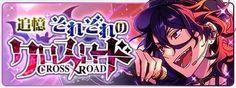 【あんスタ】新イベント! 「追憶*それぞれのクロスロード」
