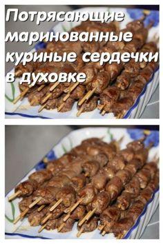 Chicken Teriyaki Recipe, Oven Chicken, Yummy Chicken Recipes, Yum Yum Chicken, Tandoori Recipes, Squid Recipes, Baguette Recipe, Keto Meal Plan, Food Photo