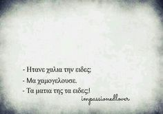 Ta matia na koitate. Silly Quotes, Best Quotes, Love Quotes, Life In Greek, Quotes And Notes, Greek Quotes, Word Out, Instagram Quotes, English Quotes