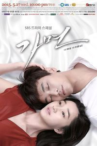 MASK (2015) - Melodrama -  Psychological - Romance