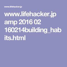 www.lifehacker.jp amp 2016 02 160214building_habits.html