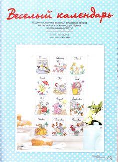 July - September seasonal cross stitch charts