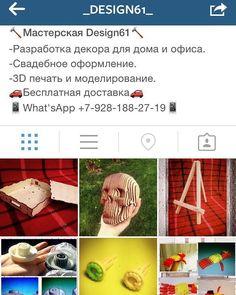 @_design61_ подписывайтесь на новый производственный  центр 3D разработки и дизайнерского оформления #laser#лазер#фрезер#freser#wood#design#rostov#ростовнадону#3dmodel#3dprinting#art by xjiebyiiiek