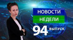 Новости SkyWay Capital 94 выпуск