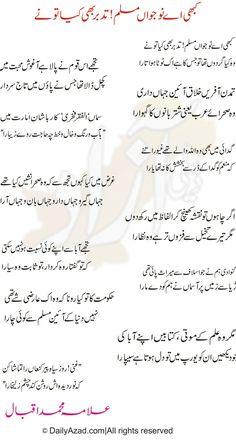 Iqbal Poetry, Sufi Poetry, Feelings Words, Poetry Feelings, Urdu Quotes, Poetry Quotes, Wireless Password, Allama Iqbal Quotes, Feeling Words List