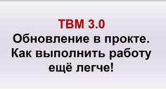 ТВМ 3 0 Сделать работу по новому