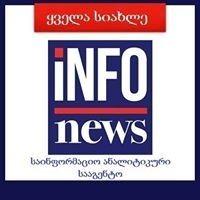 """საინფორმაციო სააგენტო """"ინფო ნიუს"""" News"""
