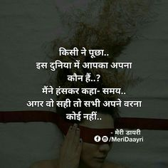 Waqth Sabike piche doudthaa Hy, lekin Waqth k peeche doudme se kuch bi Hasil Karsakthen hy. Lessons Learned In Life Quotes, Hindi Quotes On Life, Me Quotes, Motivational Quotes, Inspirational Quotes, Qoutes, Deep Words, True Words, Maturity Quotes