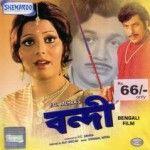 Bandi-Bengali-Movie-starring-Uttam-Kumar-150x150