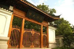 Old Gate, Fudan University