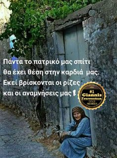 Just Me, Greek, Wisdom, Words, Quotes, Vintage, Beautiful, Quotations, Qoutes