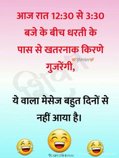 63 Trendy Ideas For Funny Quotes In Hindi Fun Funny Quotes In Hindi, Jokes In Hindi, Cute Quotes, Funny Christmas Captions, Funny Pranks, Funny Memes, Teacher Jokes, Super Funny Pictures, Funny Relationship Memes