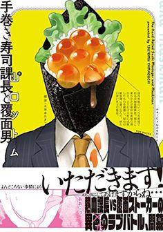 手巻き寿司課長と覆面男 (POE BACKS) 山口ツトム http://www.amazon.co.jp/dp/486589070X/ref=cm_sw_r_pi_dp_06W3vb1DEJ12Z