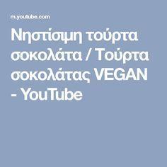 Νηστίσιμη τούρτα σοκολάτα / Τούρτα σοκολάτας VEGAN - YouTube
