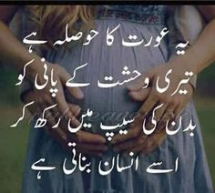 Phr orat bikr nzr ati h Romantic Poetry For Husband, Urdu Poetry Romantic, Love Poetry Urdu, Love Poetry Images, Best Urdu Poetry Images, Silence Quotes, Poetry Quotes, Broken Girl Quotes, Urdu Poetry Ghalib