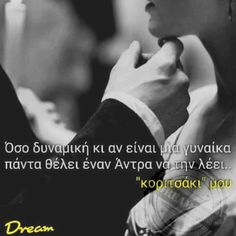 Best Quotes, Love Quotes, Philosophy Quotes, Let's Have Fun, Greek Words, Greek Quotes, Deep Thoughts, Just Love, Life Is Good
