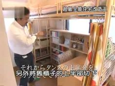 超級全能住宅改造王 物件157 被廚櫃塞爆的家 - YouTube  Interior design great repurpose, increase storage, delucutter ideas