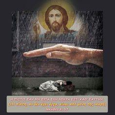 ~ΑΝΘΟΛΟΓΙΟ~ Χριστιανικών Μηνυμάτων!: Ο ΖΗΤΙΑΝΟΣ, Η ΒΑΡΥΧΕΙΜΩΝΙΑ ΚΑΙ Η ΠΡΟΣΕΥΧΗ ΤΗΣ ΜΑΡΙ...