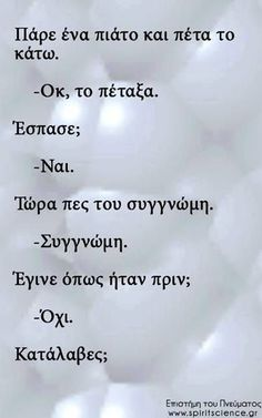 greek quotes on we heart it Unique Quotes, Meaningful Quotes, Best Quotes, Love Quotes, Funny Quotes, Favorite Quotes, Funny Phrases, Wisdom Quotes, Words Quotes