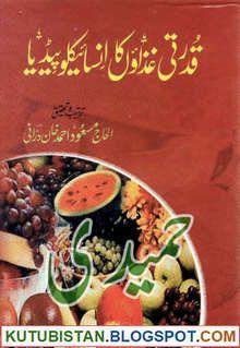 Chef zakir qureshi recipes free pdf book download in urdu qudrati ghizaon ka encyclopedia pdf urdu book free download forumfinder Image collections