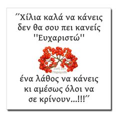 Motivational Quotes, Inspirational Quotes, Greek Quotes, True Words, True Stories, Letter Board, Psychology, Thoughts, Life