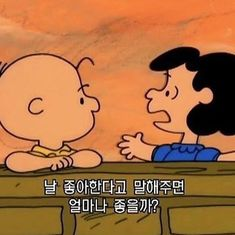 스누피 짤 / 찰리브라운 배경화면 공유합니당~ : 네이버 블로그 Lucy Van Pelt, Korean Quotes, Cartoon Profile Pictures, Charlie Brown And Snoopy, Cartoon Icons, Learn Korean, Korean Language, Funny Wallpapers, Background Vintage
