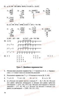 Страница 16 - Математика 4 класс Петерсон