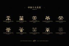 Word Design, Layout Design, My Design, Graphic Design, Chinese Logo, Pencil Design, Packaging Design, Signage, Fonts