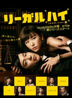 poster of Japanese drama Legal High 2