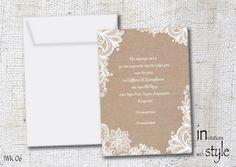 Φενέρης - Προσκλητήρια Γάμου - Προσκλητήριο Γάμου