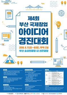 온오프믹스 :: 제4회 부산 국제창업 아이디어 경진대회 Typo Design, Layout Design, Graphic Design, Pop Posters, Poster Ads, Portfolio Layout, Portfolio Design, Dna Drawing, Editorial Design
