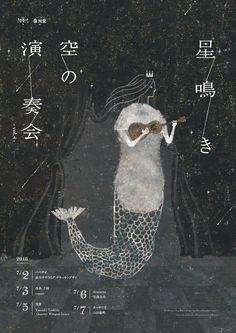 【 flyer design 】星鳴き空の演奏会 on Behance