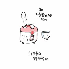 Cute Food Drawings, Kawaii Drawings, Wise Quotes, Words Quotes, Medicine Humor, Letter Collage, Korean Letters, Overlays Cute, Cute Cartoon