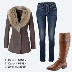Стильный женственный look! Пальто BOYSEN'S/Аритикул: 168644263 Джинсы ARIZONA Сапоги TAMARIS