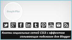 Кнопки социальных сетей CSS3 с эффектом сплывающих подсказок для Blogger