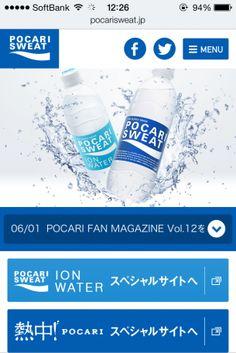 iPhone Webデザイン ポカリスエット公式サイト|大塚製薬