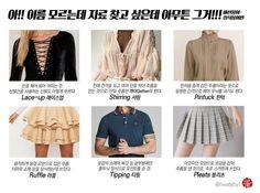 Asian Steampunk, Fashion Dictionary, Fashion Vocabulary, Retro Fashion, Womens Fashion, Fashion Forever, Fashion Portfolio, Drawing Tips, Fasion