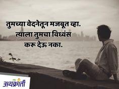 सुप्रभात... आपला दिवस 'अर्थ'पूर्ण जावो. #सुविचार #मराठी #quotes #Marathi #suvichar