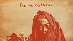 Social Waste - Για να νικήσουν (Greek, English Captions) Greek Music, Hip Hop, Darth Vader, Album, Bap, Camera Phone, Beautiful, Hiphop, Camera