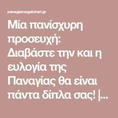 Greek Love Quotes, Prayer For Family, True Words, Psalms, Motivational Quotes, Prayers, Religion, Faith, Happy