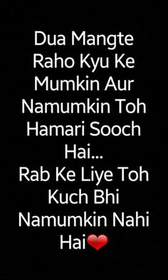 Kabhi to poori ho hi jaygi Quran Quotes Love, Muslim Love Quotes, Imam Ali Quotes, Beautiful Islamic Quotes, Allah Quotes, Islamic Inspirational Quotes, Religious Quotes, Motivational Quotes, Hindi Quotes