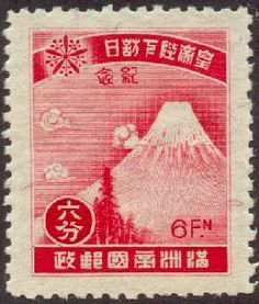Fuji volcano Nepal, US, Manchukuo, Laos, Sierra Leone, Djibouti, Indonesia, Korea, Barbados, Hungary, Ras Al Khaima, Ajman stamps Ghana, Uga...