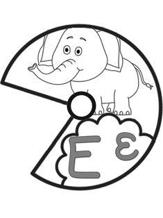 Τροχός Γραμμάτων.Παιχνίδι και φύλλα εργασίας για τα παιδιά της πρώτης… Greek Alphabet, Learn To Read, Smurfs, Preschool, Letters, Writing, Education, Learning, Creative